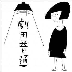 劇団普通ロゴ
