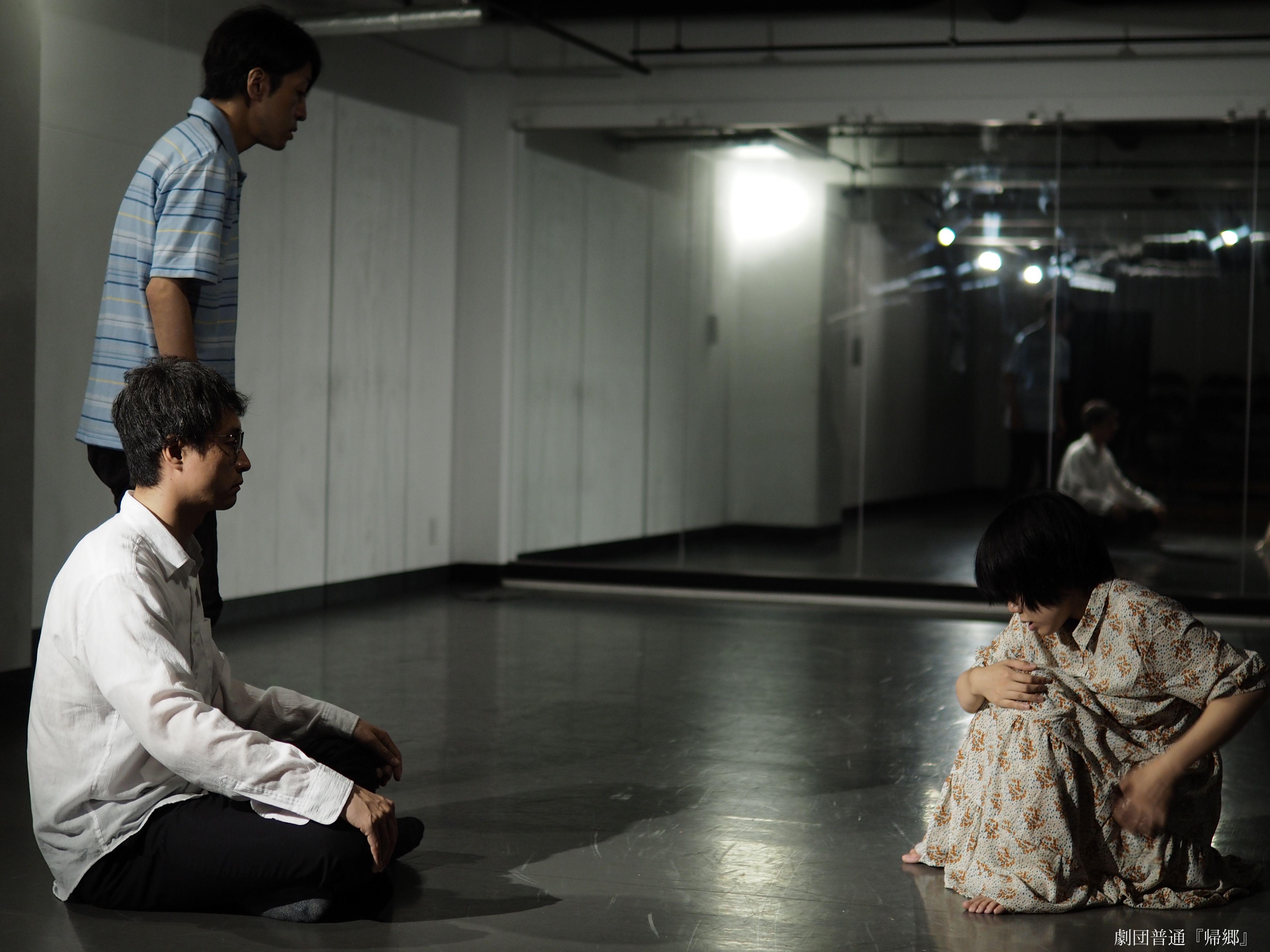 劇団普通第5回「帰郷」