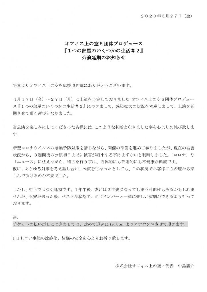 公演延期のお知らせ